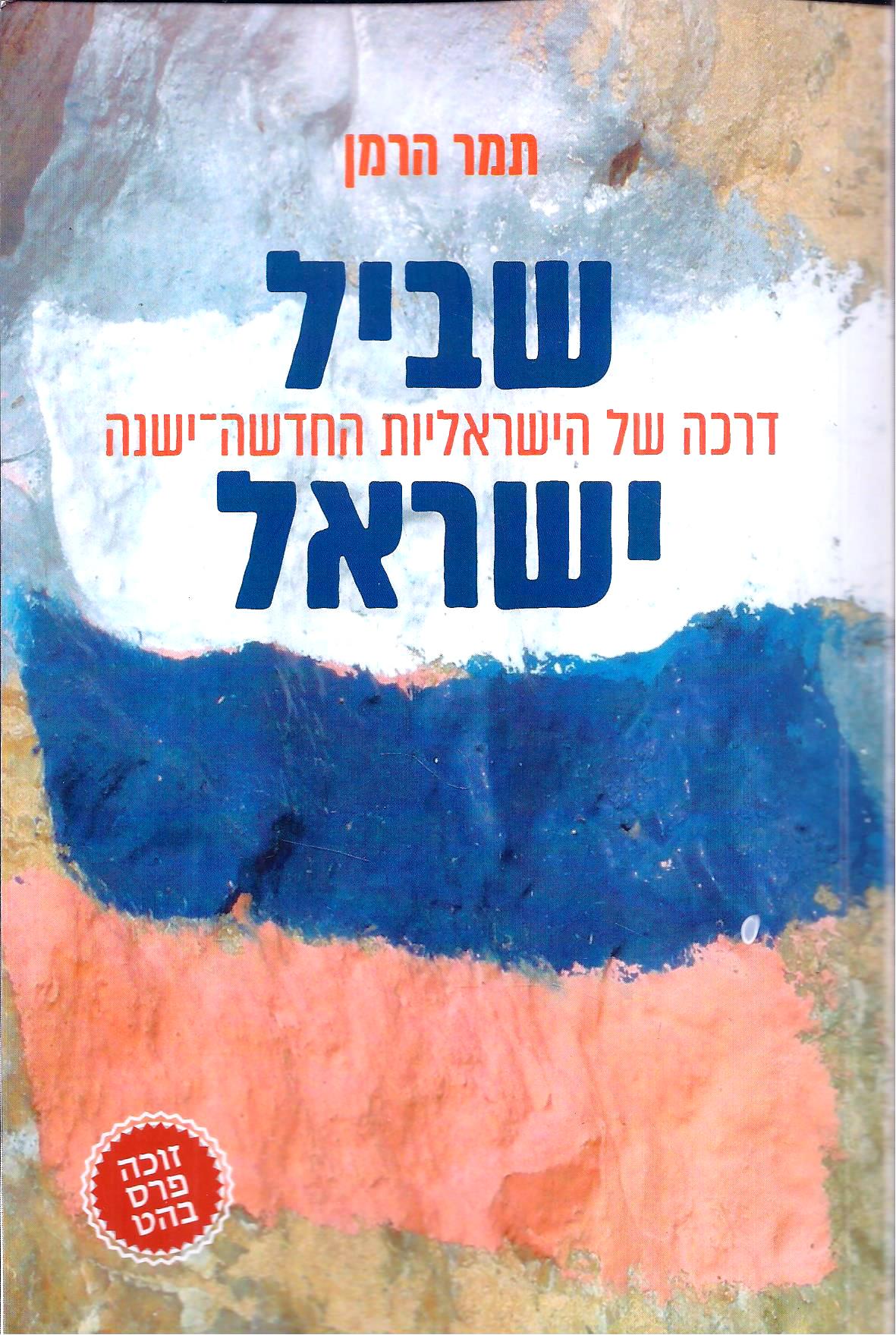 שביל ישראל : דרכה של הישראליות החדשה-ישנה