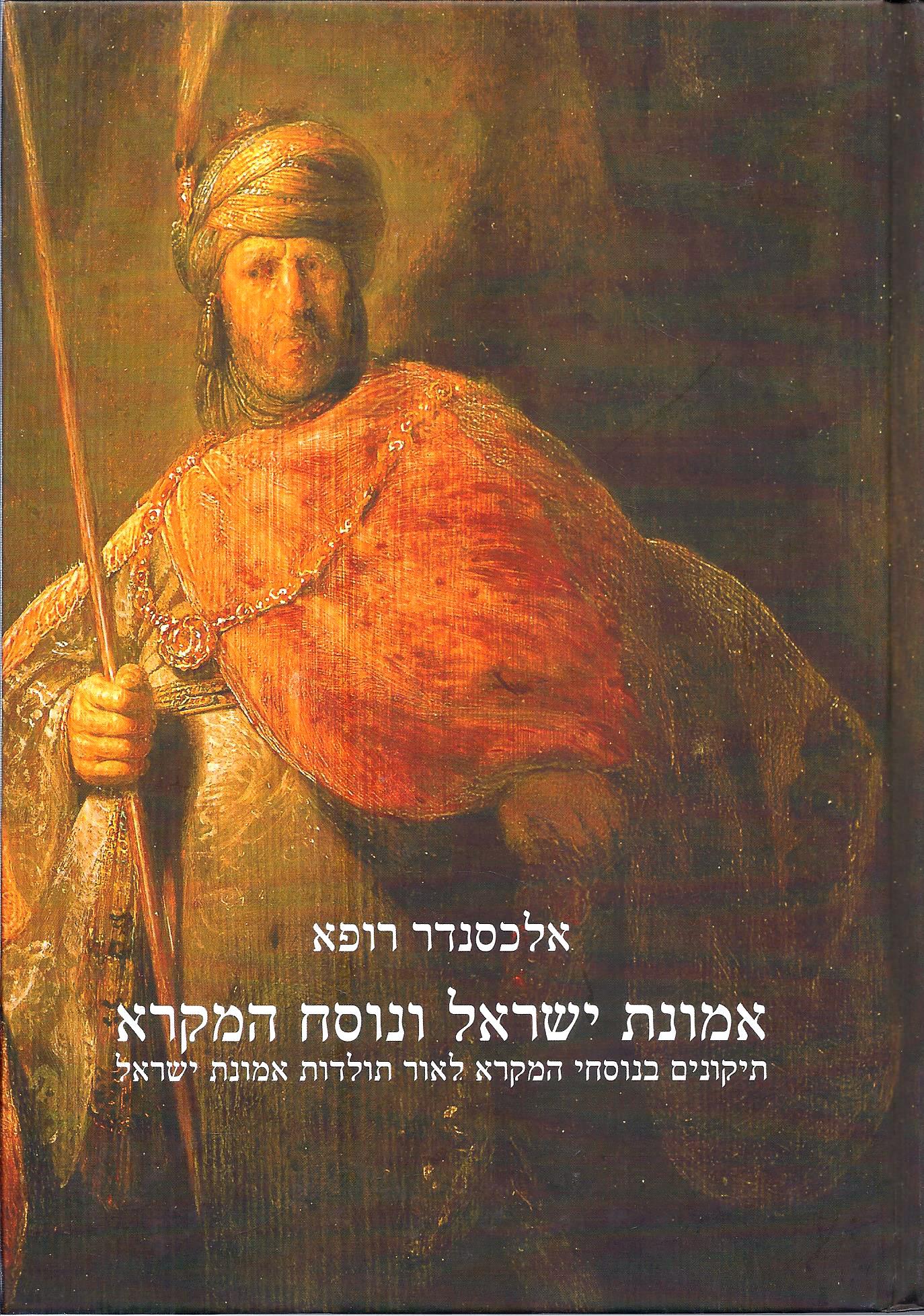 אמונת ישראל ונוסח המקרא : תיקונים בנוסחי המקרא לאור תולדות אמונת ישראל