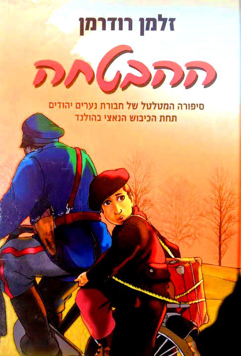 ההבטחה : סיפורה המטלטל של חבורת נערים יהודים תחת הכיבוש הנאצי בהולנד