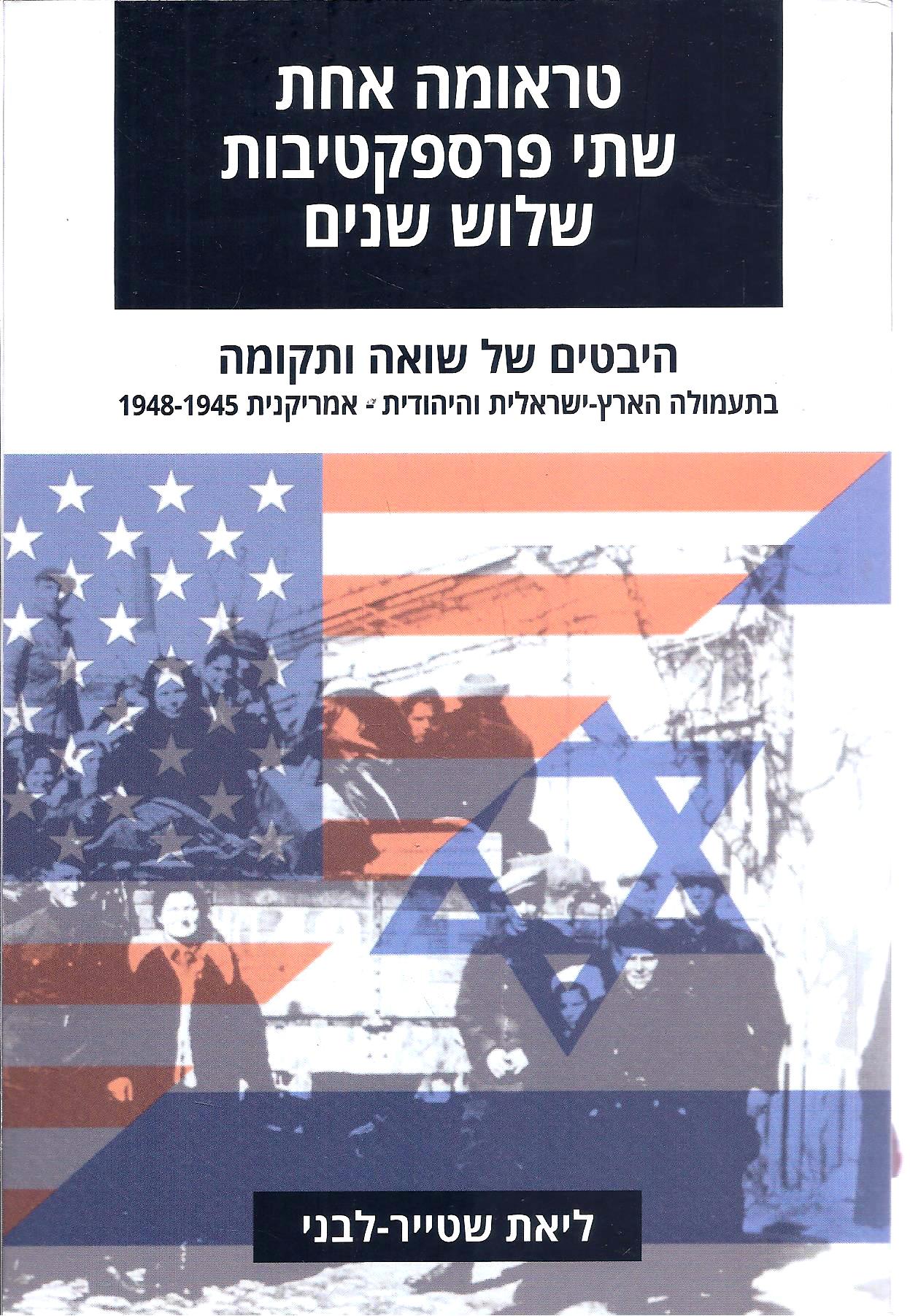 טראומה אחת, שתי פרספקטיבות, שלוש שנים : היבטים של שואה ותקומה בתעמולה הארץ-ישראלית והיהודית-אמריקנית 1948-1945
