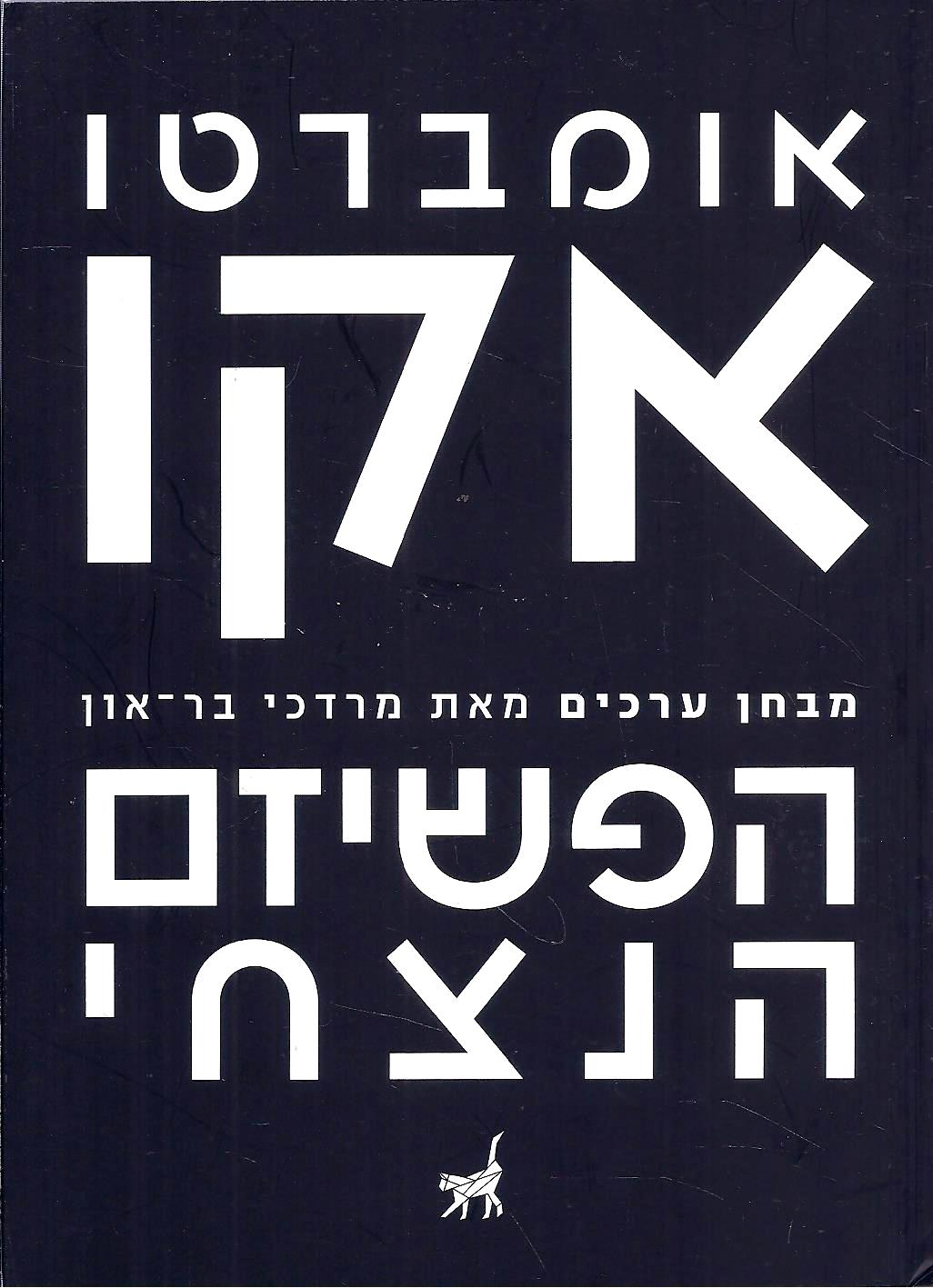 הפשיזם הנצחי / אומברטו אקו ; מבחן ערכים / מאת מרדכי בר-און